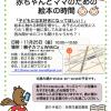 【参加者募集】赤ちゃんとママのための絵本の時間☆