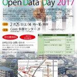 2/25(土)IODD2017@多摩 今年も参加します☆