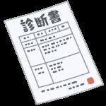 無料〜1620円の差!多摩センター&永山の小児科の証明書手数料