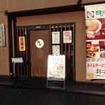 京王永山駅の瞬彩に行ってみました♪