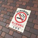 多摩センターは路上喫煙禁止区域です。でも、、、