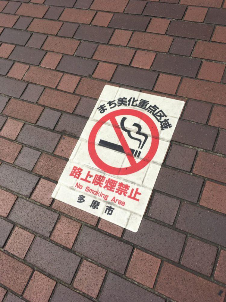 喫煙 多摩 所 センター