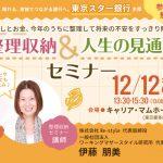 【12/12(火)】ママ講師による整理収納の無料セミナー@ココリア