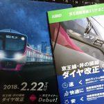 多摩センターと永山をめぐって、京王線と小田急線が争っている!