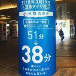 多摩センター通勤電車レポ【小田急ダイヤ改正版】ピーク時の京王との比較