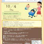 《イベント紹介》ベビーカーご試乗会@八角堂(多摩センター)