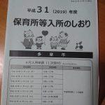 【参加者募集】10/14(月・祝) 第4回 多摩市の保育園情報を交換する座談会
