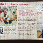 おすすめの撮影イベント@多摩センター&西八王子☆Baby Puroducer group