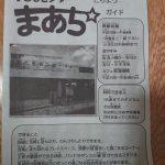 町田市の「まあち」がすごかった!